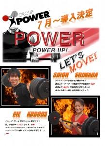 太子グループパワー