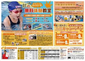 150926_aboshi_jr