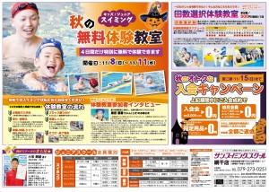 10/24折込_ジュニアスクール