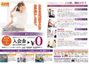 10/24折込チラシ_カルチャースクール