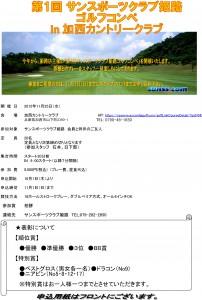 151125ゴルフコンペ