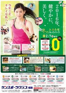160123_himeji_A