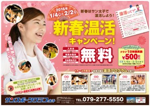 160104_taishi_A