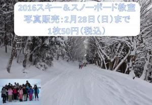 スキー教室ブログ