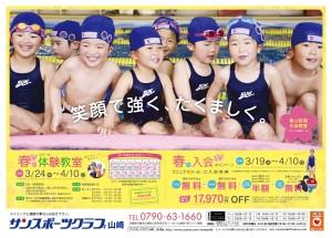 160319_yamasaki_A