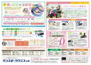160319_yamasaki_B