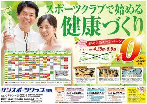 160425_kasai_A