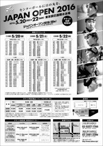 ジャパンオープン2