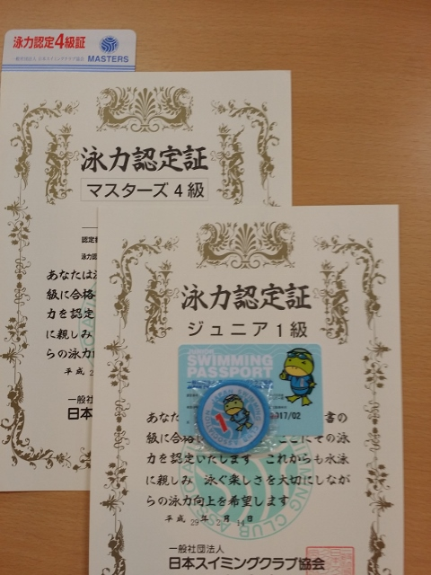 日本 スイミング クラブ 協会