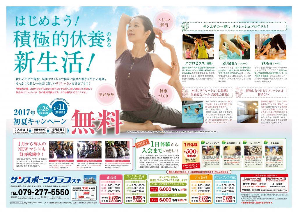 170526_taishi_omote_ol
