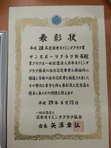 SC表彰状
