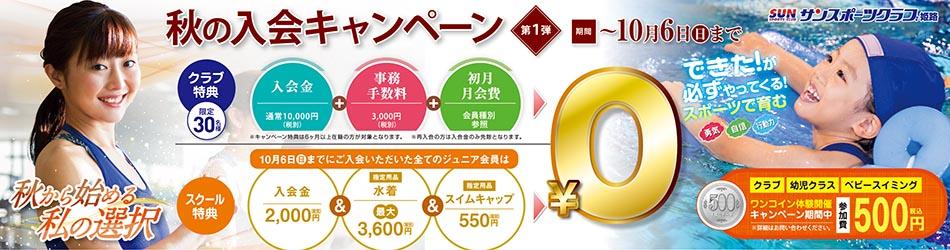 姫路ご入会キャンペーン