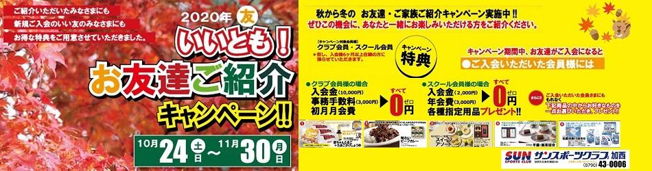 加西ご入会キャンペーン